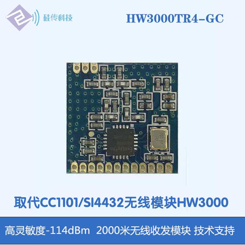 高性能低功耗温控器无线收发模块HW3000