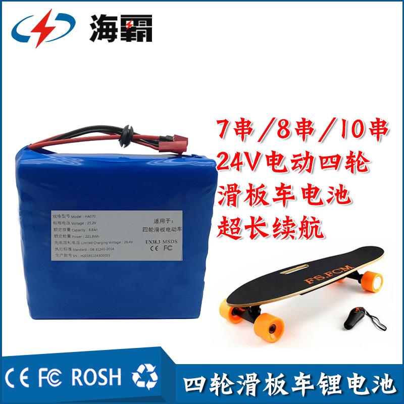 四轮滑板车锂电池供应电动四轮滑板车电池7串8串10串24V动力锂电池四轮滑板车