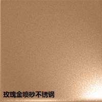 厂家大量供应不锈钢彩板 彩色不锈钢板厂家定制批发 喷砂玫瑰金装