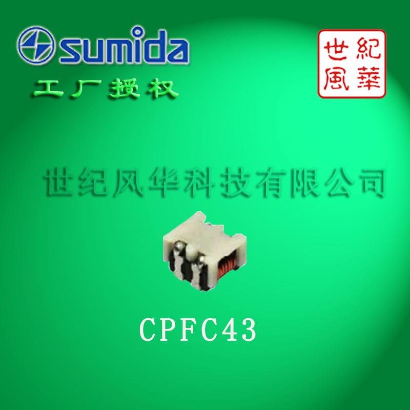 sumdia/胜美达CPFC43 共模电感车载头灯电源专用