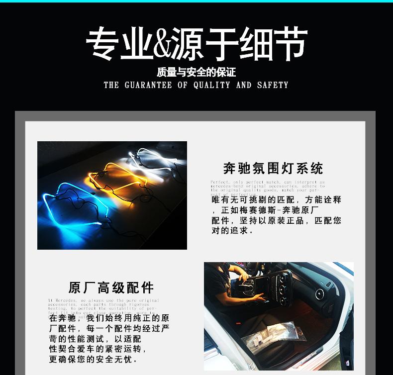 成都奔驰原装三色氛围灯改装新C级 成都奔驰原装3 12色氛围灯改装
