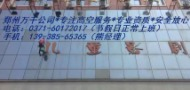 郑州万千清洗服务有限公司