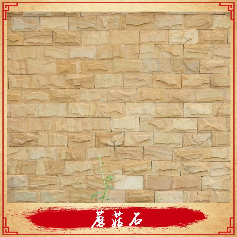 建筑装修石材蘑菇石宾馆酒店/别墅/园林墙面地面装饰风动石/摇摆石