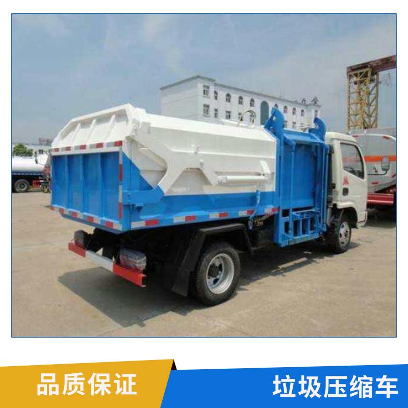 厂家直销 CLW5160ZYSD5 垃圾压缩车 多功能带摆臂后装压缩式垃圾车