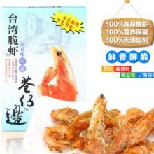 港仔边虾老大台湾脆虾16g特色虾干小吃儿童休闲食品水产小零食美味新鲜的虾儿批发