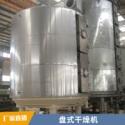 PLG系列江苏盘式干燥机 盘式连续干燥机 多层圆盘板式干燥机