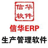五金弹簧压缩弹簧厂生产管理软件,弹簧行业生产管理软件免费试用