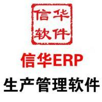 LED灯饰厂生产管理软件免费试用,灯饰厂ERP管理系统下载