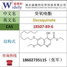 厂家直销 癸氧喹酯18507-89-6批发