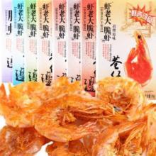 港仔边虾老大台湾脆虾16g特色虾干小吃儿童休闲食品水产小零食批发