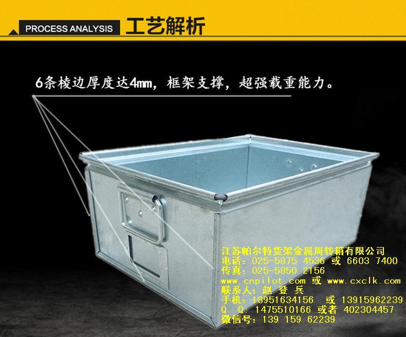 太仓镀锌板金属周转箱 太仓镀锌板金属周转箱多种规格可以