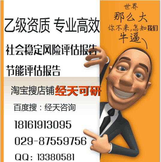 编写西安节能评估报告口碑好的公司 节能评估报告公司