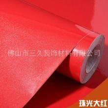 珠光闪点光面pvc彩装膜 家具翻新贴 大红色自粘背景墙纸厂家批发批发