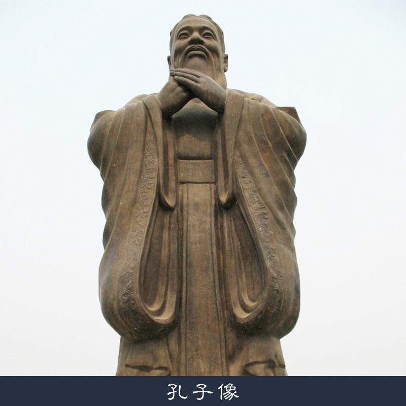 孔子像 石雕汉白玉孔子 人物雕塑名人雕像 校园孔子像 厂家直销