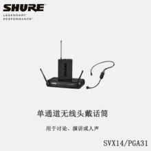 Shure/舒尔头戴无线话筒 SVX14/PGA31 头戴会议一拖一麦克风 头戴无线麦克风图片