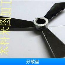 分散盘分散机配件叶轮搅拌器高粘度物料强力双吸分散盘欢迎来电咨询批发