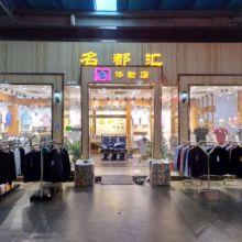 广州尾货服装批发市场 hp毛衣