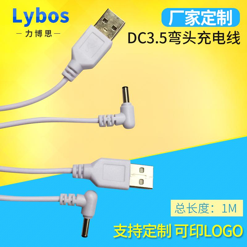 厂家定制白色dc 3.5弯头充电线1m usb加湿器直流3.5台灯电源线OEM