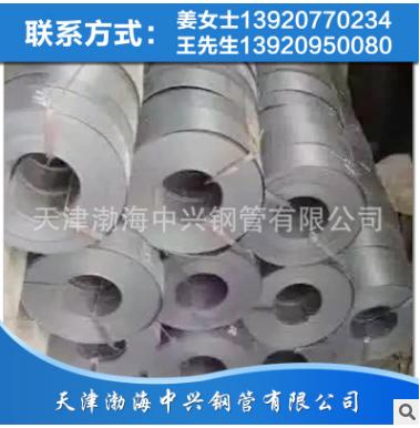 厂家供应热轧带钢 spcc带钢 镀锌带钢 优质带钢