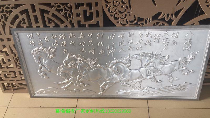 广东浮雕铝板厂家@八骏图浮雕铝板厂家定制18620829968