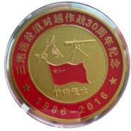 西安庆典纪念币厂家武汉纪念币,图片