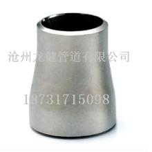 DN80不锈钢304同心异径管