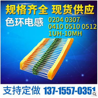 色环电感,定制led电感
