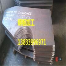 钢板数控切割 合金钢板现货 批发钢板厂家 自家生产