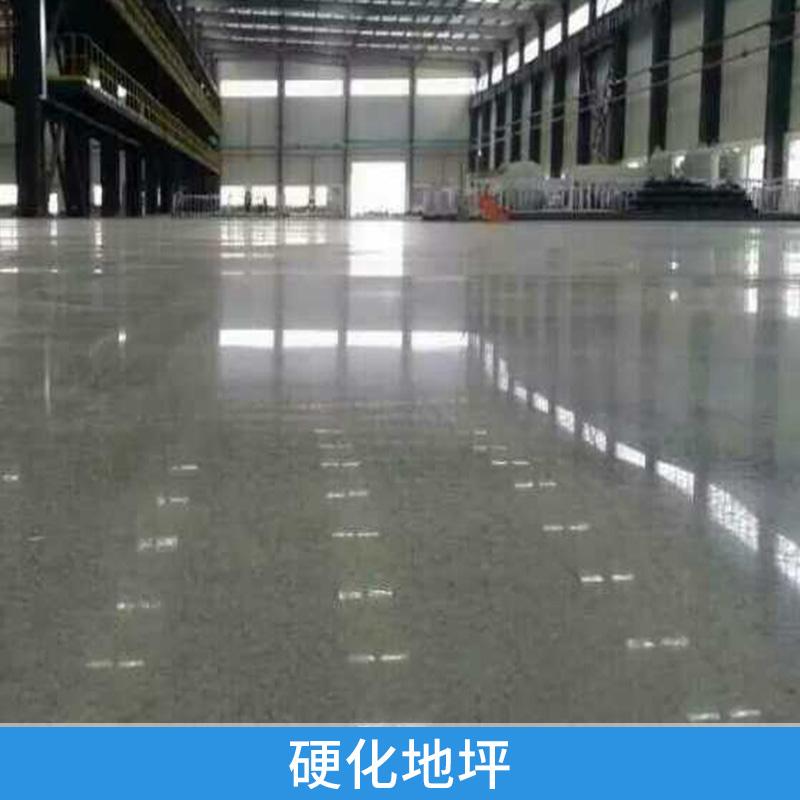 硬化地坪 耐磨硬化固化剂 混凝土固化剂密封水泥地坪 欢迎来电订购