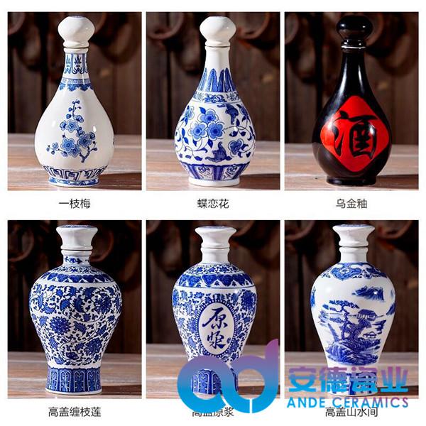 陶瓷酒瓶 陶瓷青花酒瓶 镂空酒瓶 陶瓷酒瓶 景德镇陶瓷酒瓶