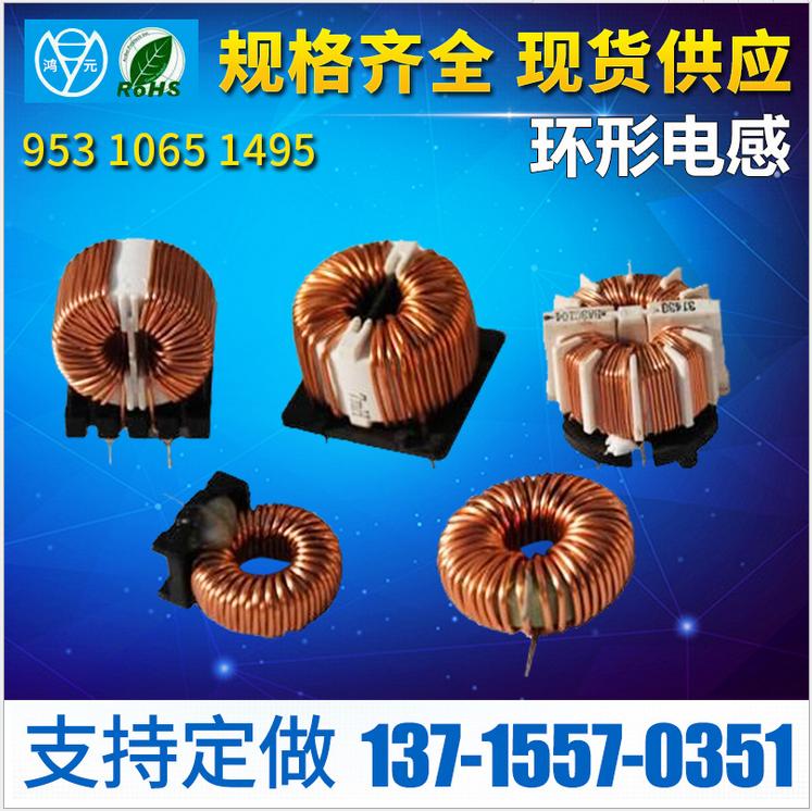 供应环形电感 供应环形电感厂家,环形电感