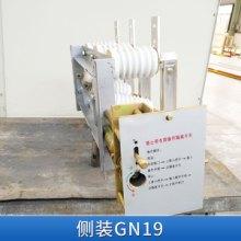 现货供应  侧装GN19 gn19-12M高压隔离开关 欢迎来电咨询批发