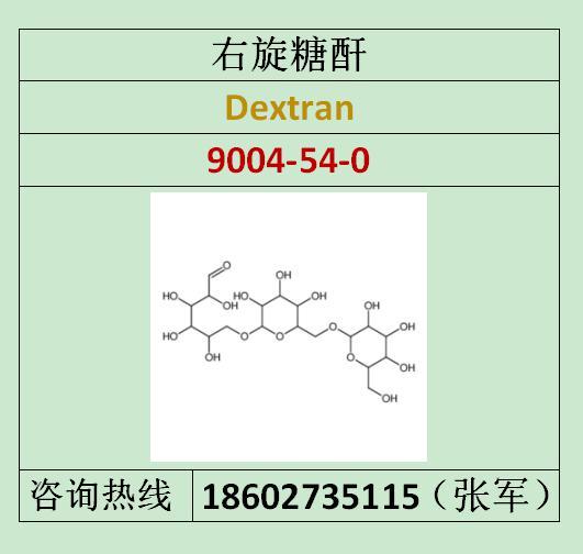 厂家直销右旋糖酐原料9004-54-0