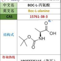 BOC-L-丙氨酸原料15761-38-3