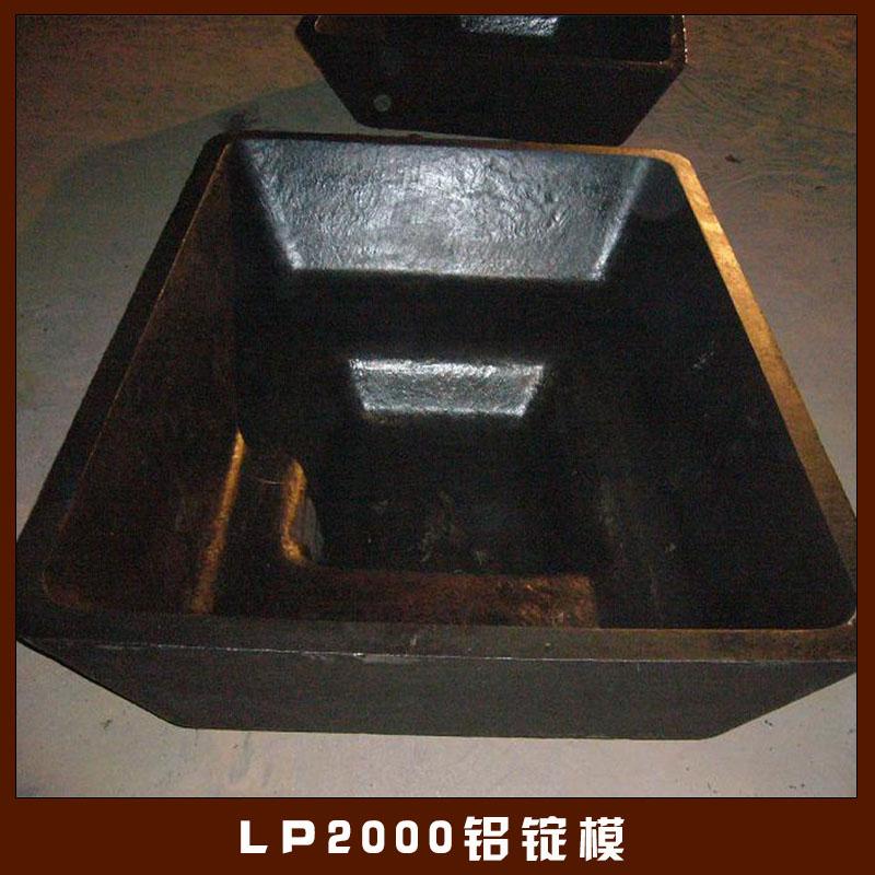 铸锻工业用LP2000 铝锭模V法负压铸造合金钢模具铝锭槽定制