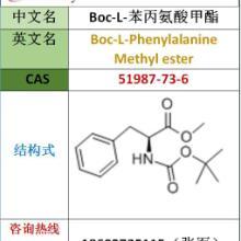 Boc-L-苯丙氨酸甲酯原料51987-73-6