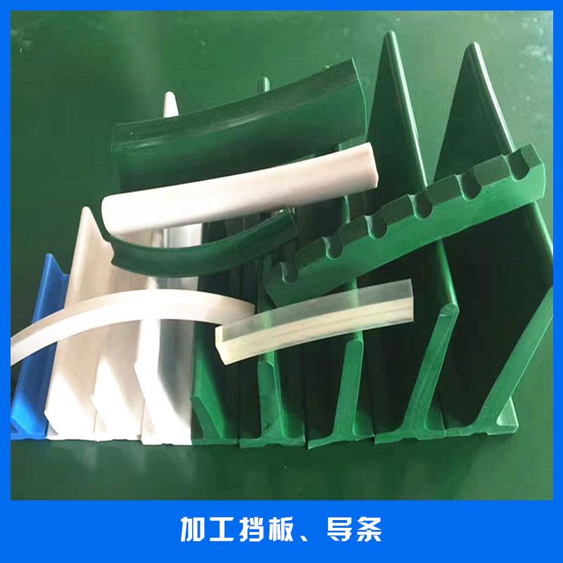 定制加工挡板、导条输送线设备配件输送带挡板隔板耐磨导条