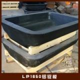 LP1650 铝锭模合金钢V法负压铸造铝锭槽铸造模加厚铝锭模具