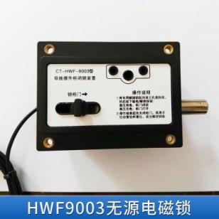 江苏HWF9003无源电磁锁图片