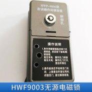 HWF9006无源电磁锁1图片