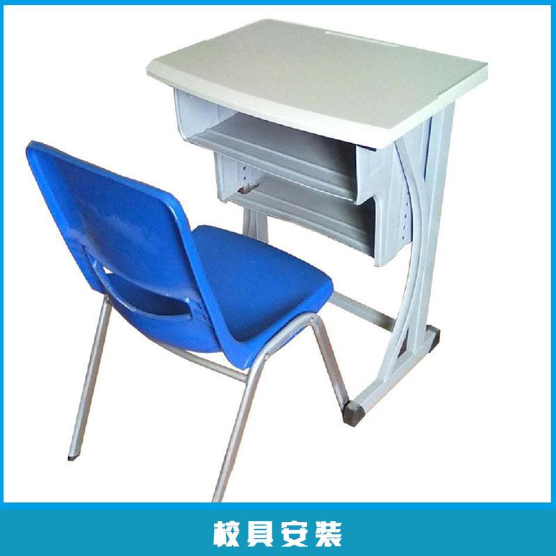 承接各种校具安装学校学生课桌书桌/宿舍柜子床铺维修安装服务