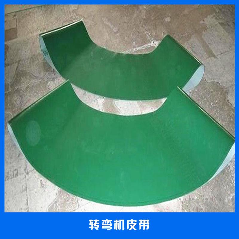振东工业皮带输送线设备转弯机皮带定制PVC转弯皮带转弯输送带批发