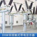 江苏DXW非接触式带电显示器图片