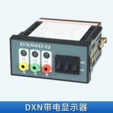 厂家供应 江苏DXN带电显示器 国标DXN8-Q高压柜户内高压带电显示器现货图片