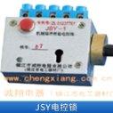 江苏JSY电控锁  1A小型控制开关锁 6A 6B简易接地锁 5A门锁