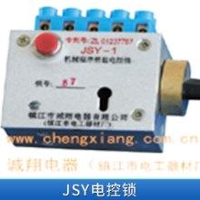 江苏JSY电控锁  1A小型控制开关锁 6A 6B简易接地锁 5A门锁批发
