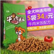 馋皮犬粮牛肉饭图片