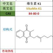维生素K1图片