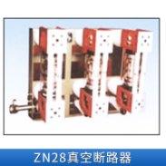 江苏ZN28真空断路器图片