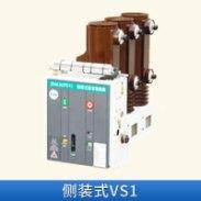 侧装式VS1图片